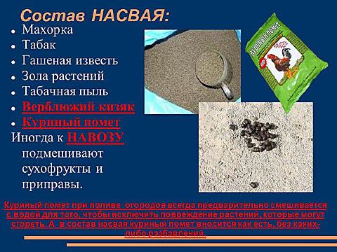 Препарат с табачной пылью Насвай для регулярного внесения в почву