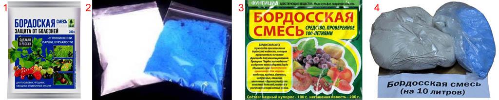 Продажные формы для приготовления бордосской жидкости