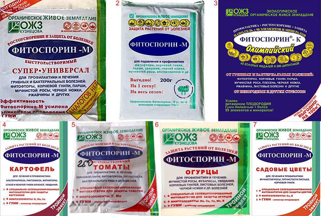 Продажные формы Фитоспорина М для мелкого частного хозяйства