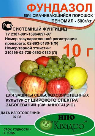 """Этикетка препарата Фундазола с """"правильными"""" номерами регистрации в РФ"""
