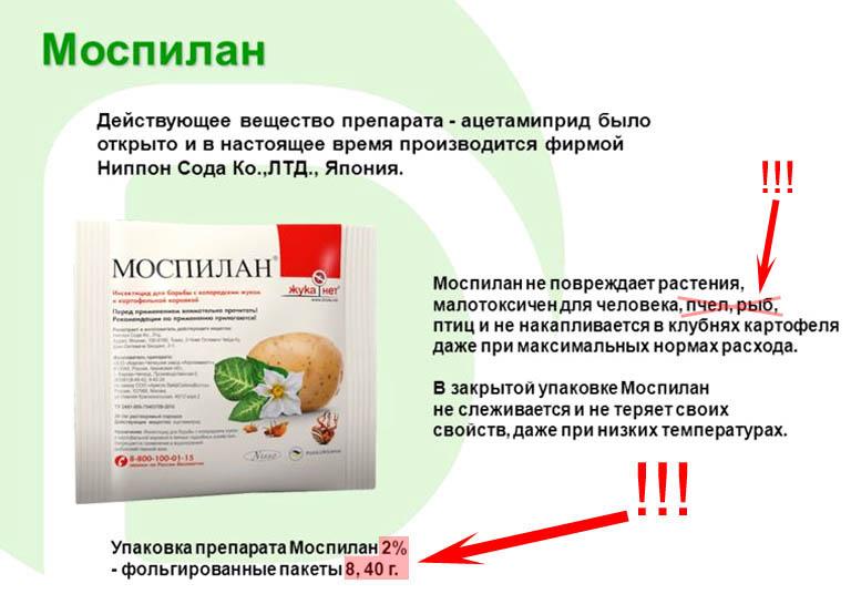Некорректные указания к инсектициду Моспилан неоригинального производства