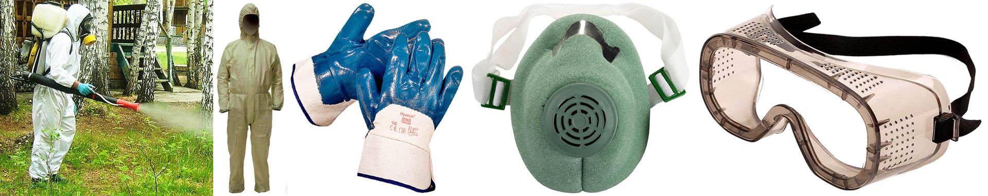 Средства индивидуальной защиты для работы с гербицидом Фюзилад
