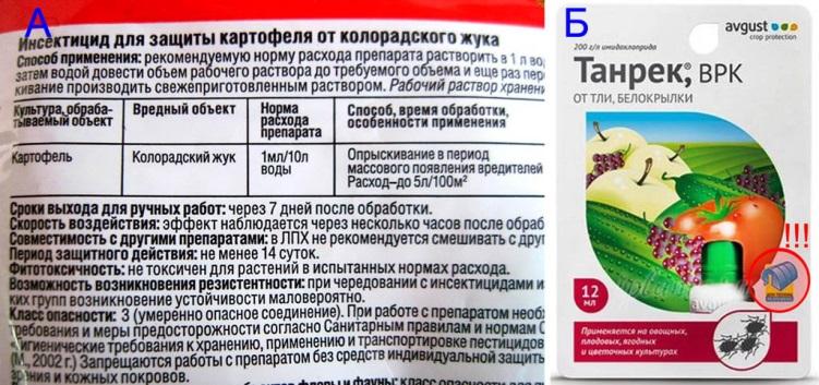 Упаковки инсектицида Танрек для применения на открытом и защищенном грунте