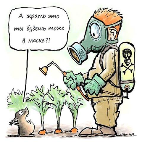 Карикатура на неразумное применение пестицидов