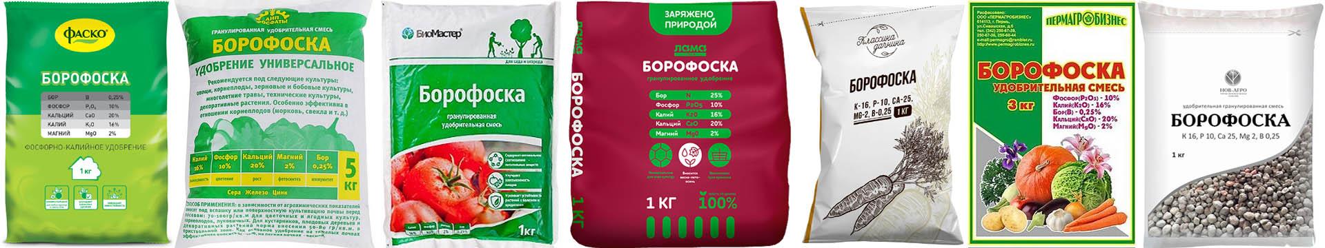 Удобрение Борофоска от различных производителей